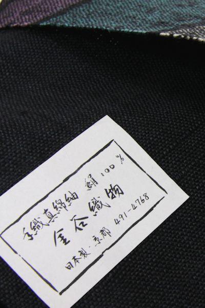 紬名古屋帯、彩段 (NO.1590)